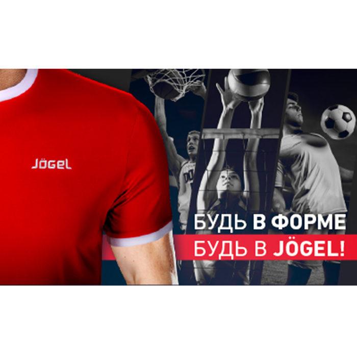 Спортивные костюмы и куртки Jogel