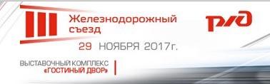 III Железнодорожный съезд г. Москва. Организация регистрации и контроля доступа с помощью Барс.ЭКСПО-2