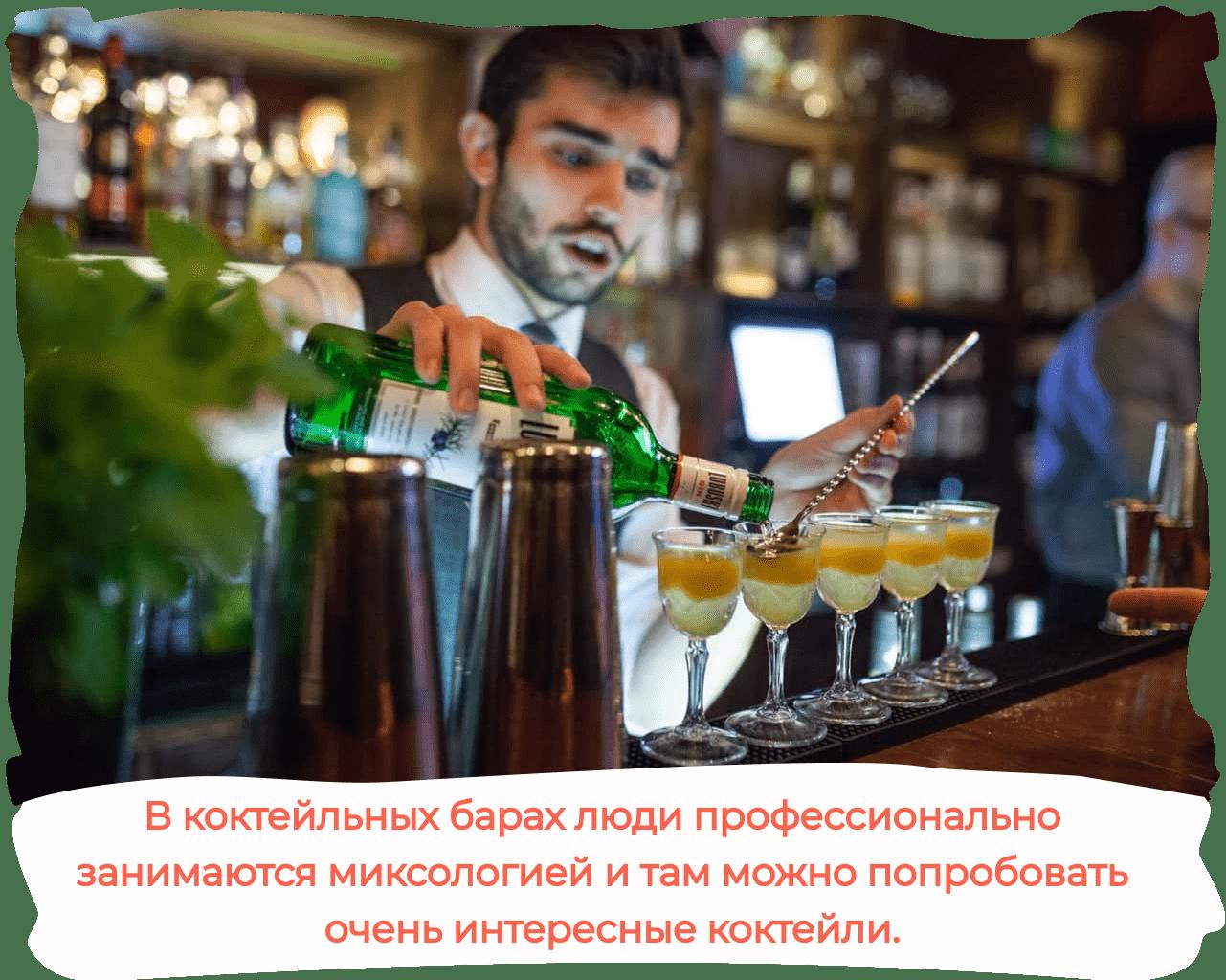 В коктейльных барах люди профессионально занимаются миксологией и там можно попробовать очень интересные коктейли.