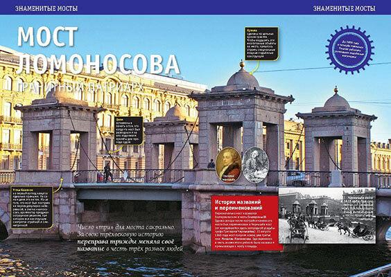 Мост Ломоносова. История
