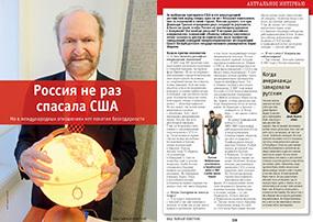 Интервью. Ширяев Борис о России и США