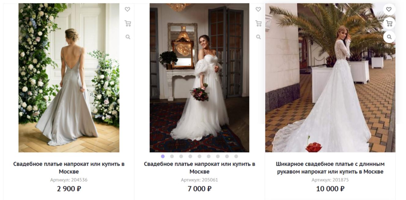 Аренда свадебных платьев