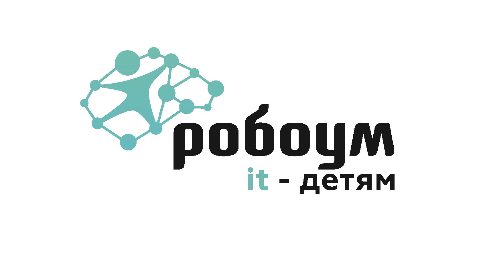Робоум