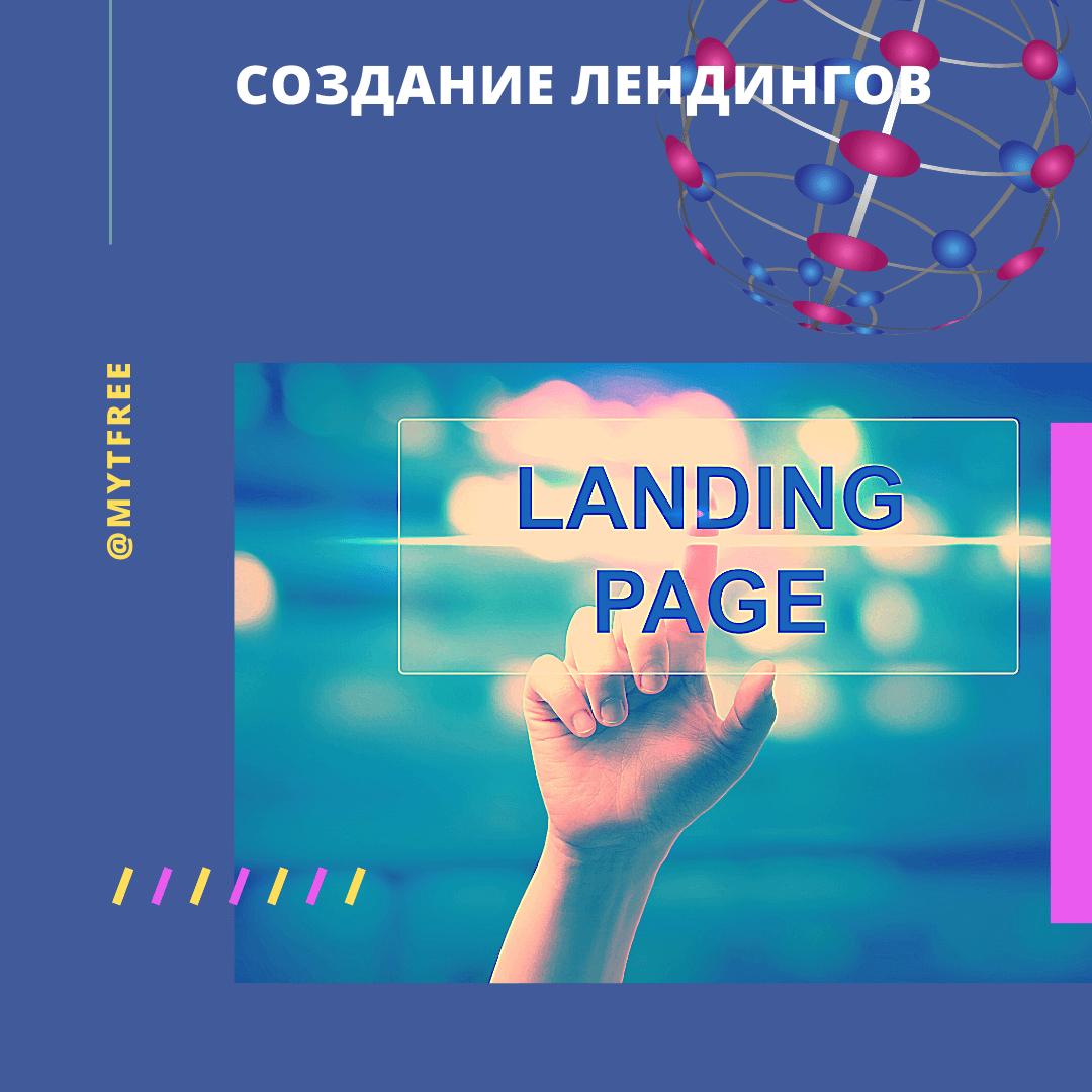 Создание многостраничных сайтов,сайтов-визиток,лендингов,интернет-магазинов
