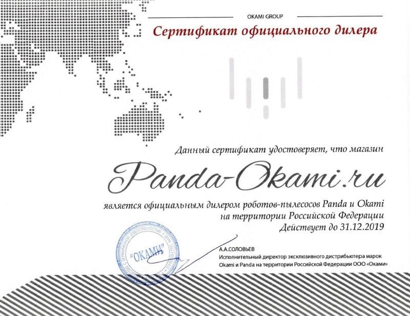 сертификат PANDA OKAMI