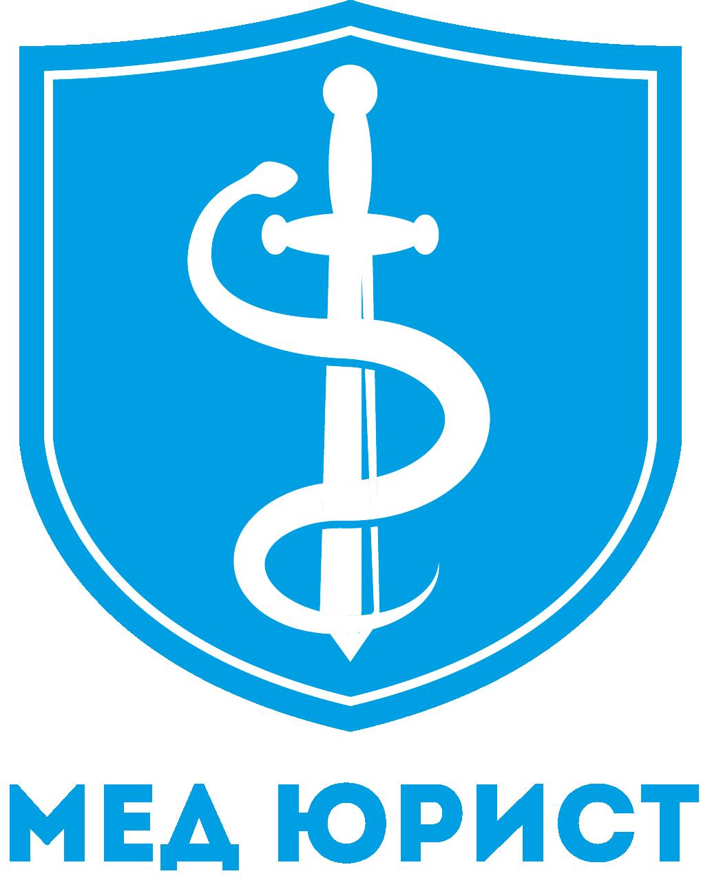 МедЮрист