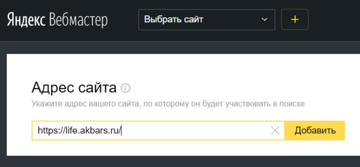 регистрация в поисковом сервисе