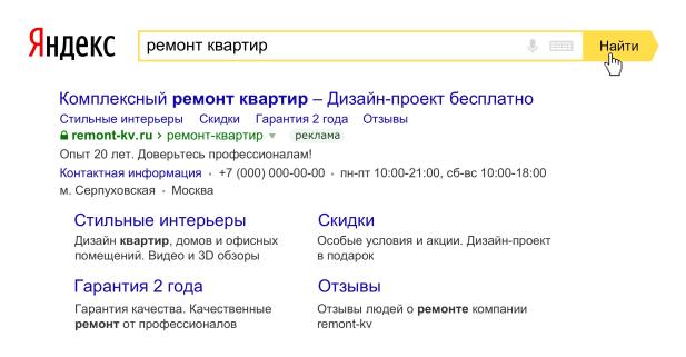 Что такое контекстная реклама в интернете простыми словами размещение по каталогам Братиславская улица