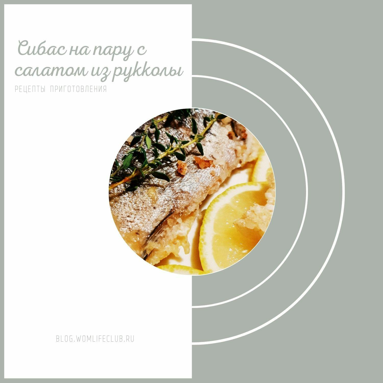 Сибас на пару рецепт приготовления