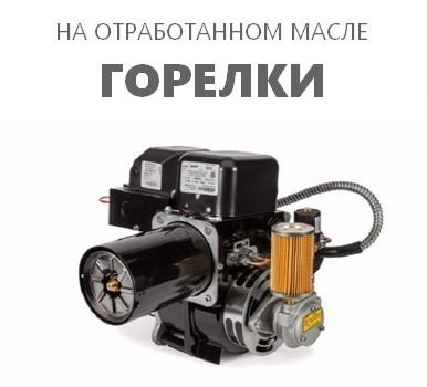 gorelka_energylogic
