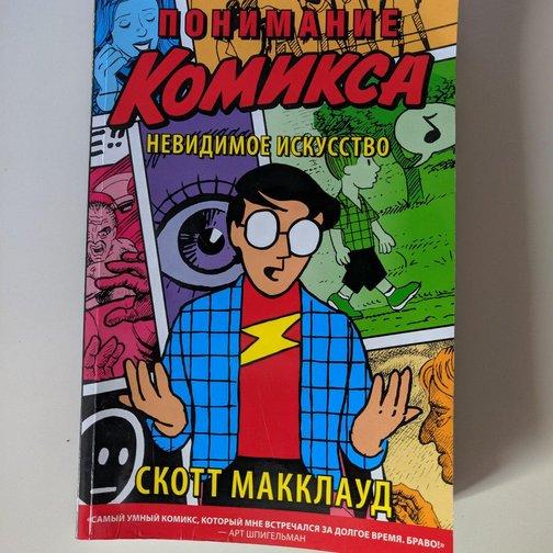 http://shevchikblog.ru/comics