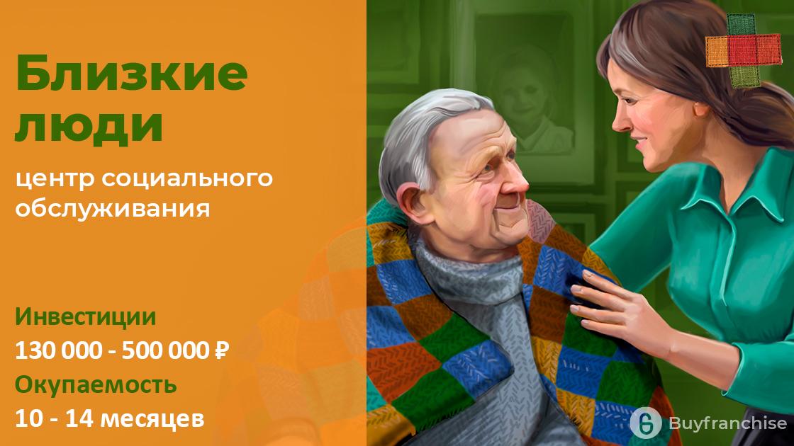 Купить социальную франшизу Близкие Люди   Купить франшизу. ру