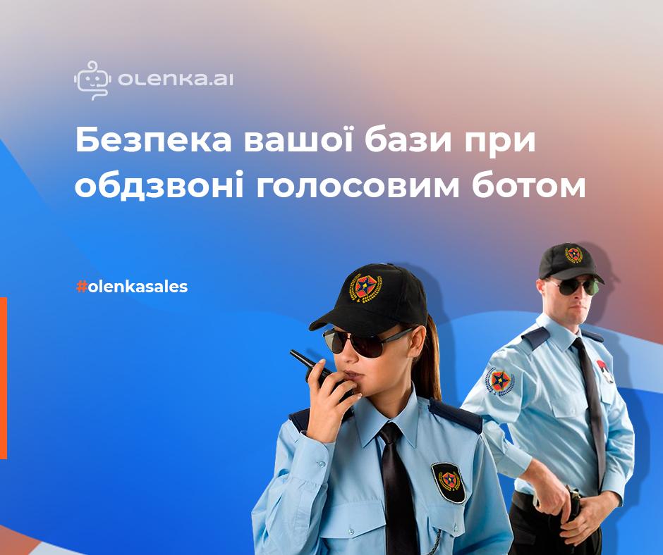 Безопасность базы контактов с голосовым ботом