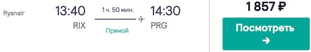 Рига - Прага