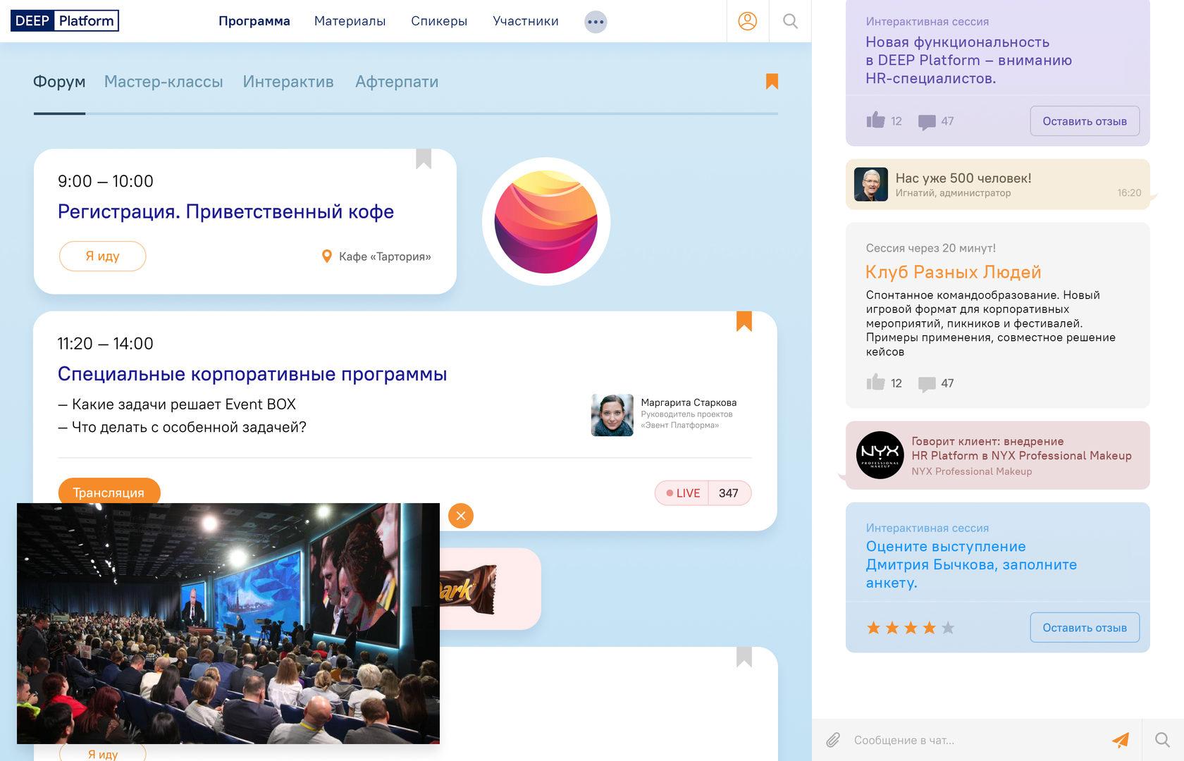 живое расписание - Программы онлайн конференци