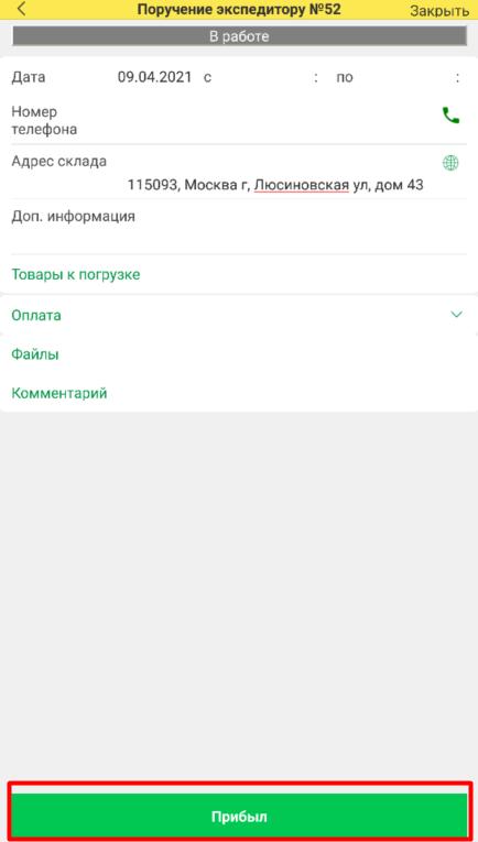 Скриншот 6. Изменение статуса выполнения распоряжения