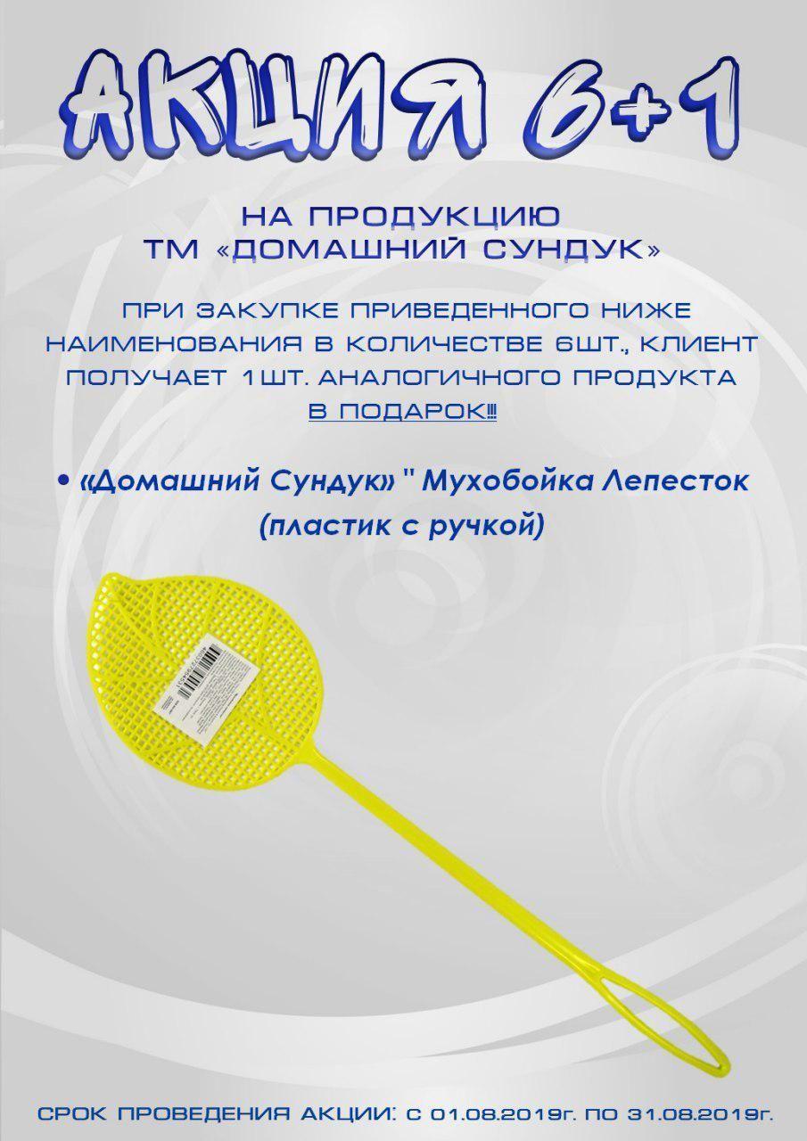 "Мухобойка Лепесток ТМ ""Домашний Сундук"""