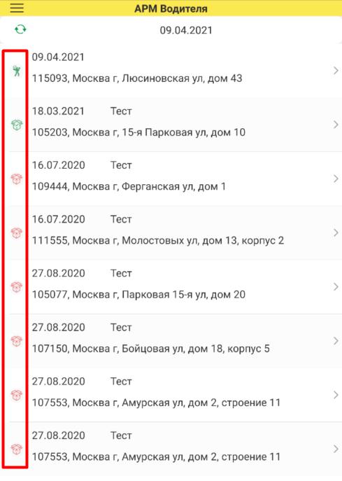 Скриншот 4. Список распоряжений на доставку в приложении