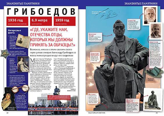 Памятник Грибоедову. История