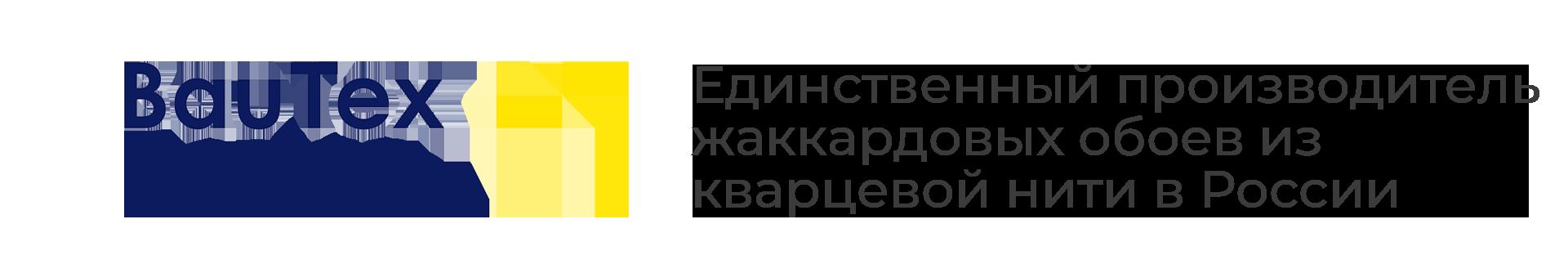 Единственный производитель жаккардовых обоев из кварцевой нити в России