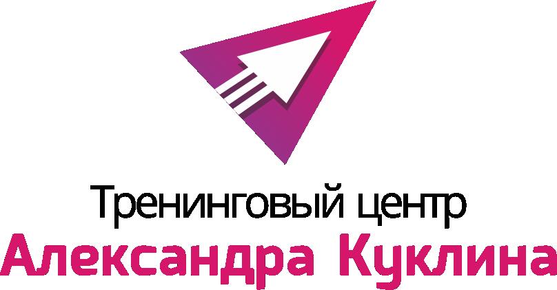 Тренинговый центр Александра Куклина