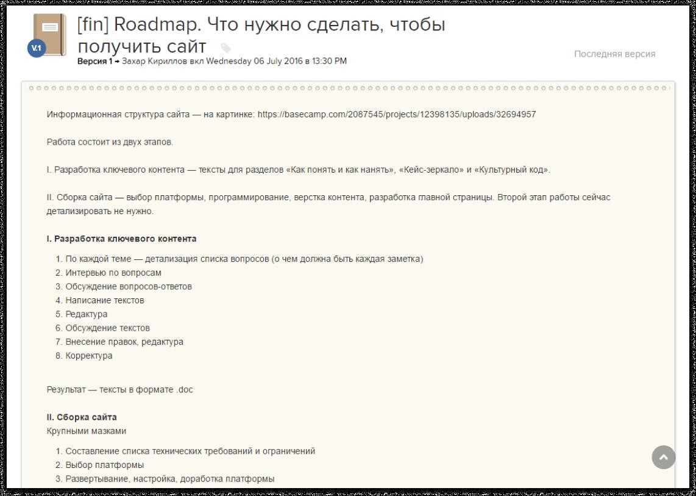 Дорожная карта | SobakaPav.ru