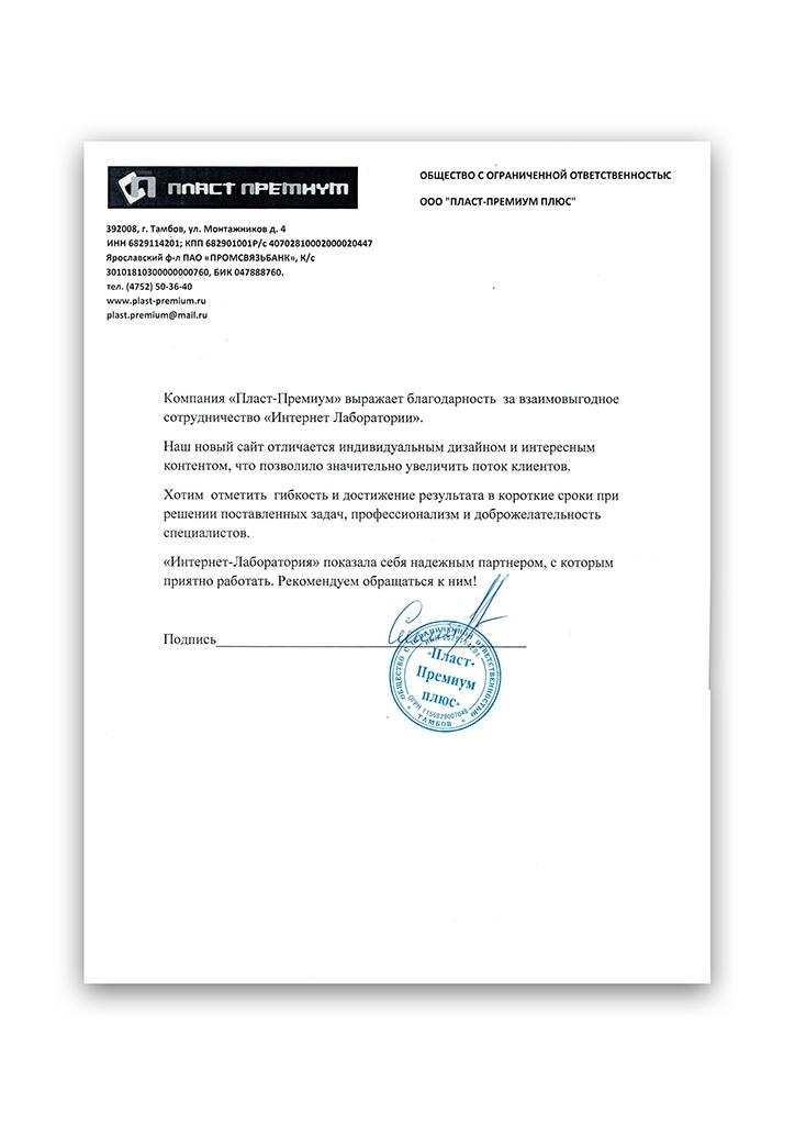 ООО «Пласт-Премиум»