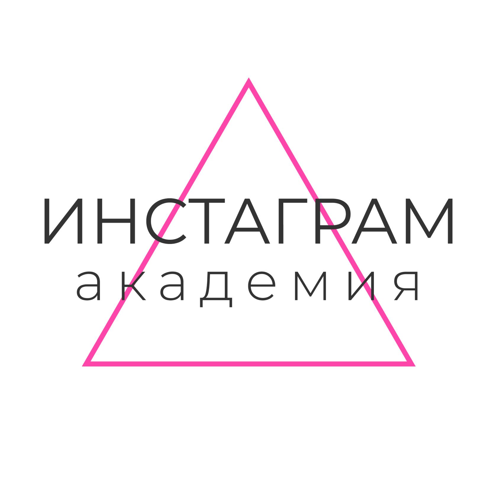 Инстаграм Академия