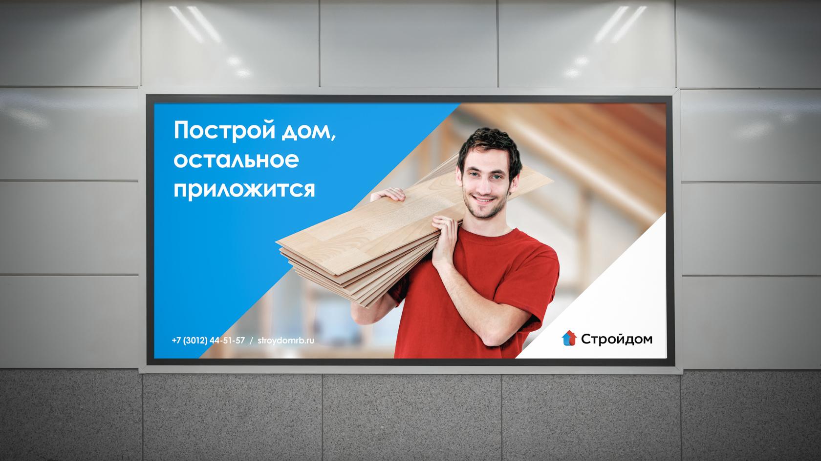 Макет наружной рекламы
