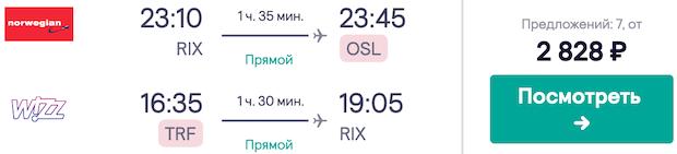 Рига - Осло - Рига