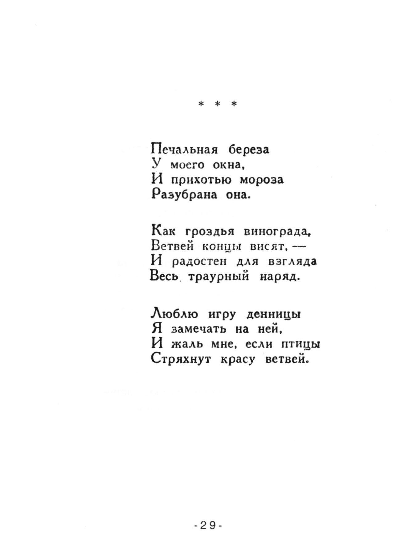 как стихи фета короткие и простые клапаном вала