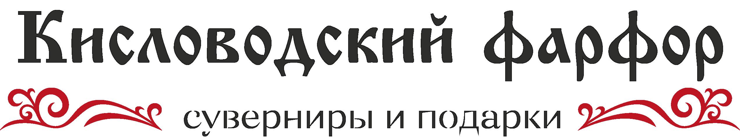 Кисловодский фарфор. Сувениры и подарки