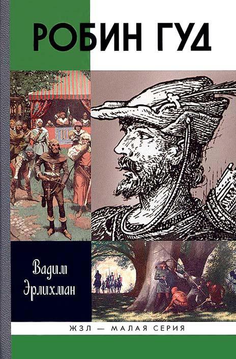 книга Вадима Эрлихмана «Робин Гуд»