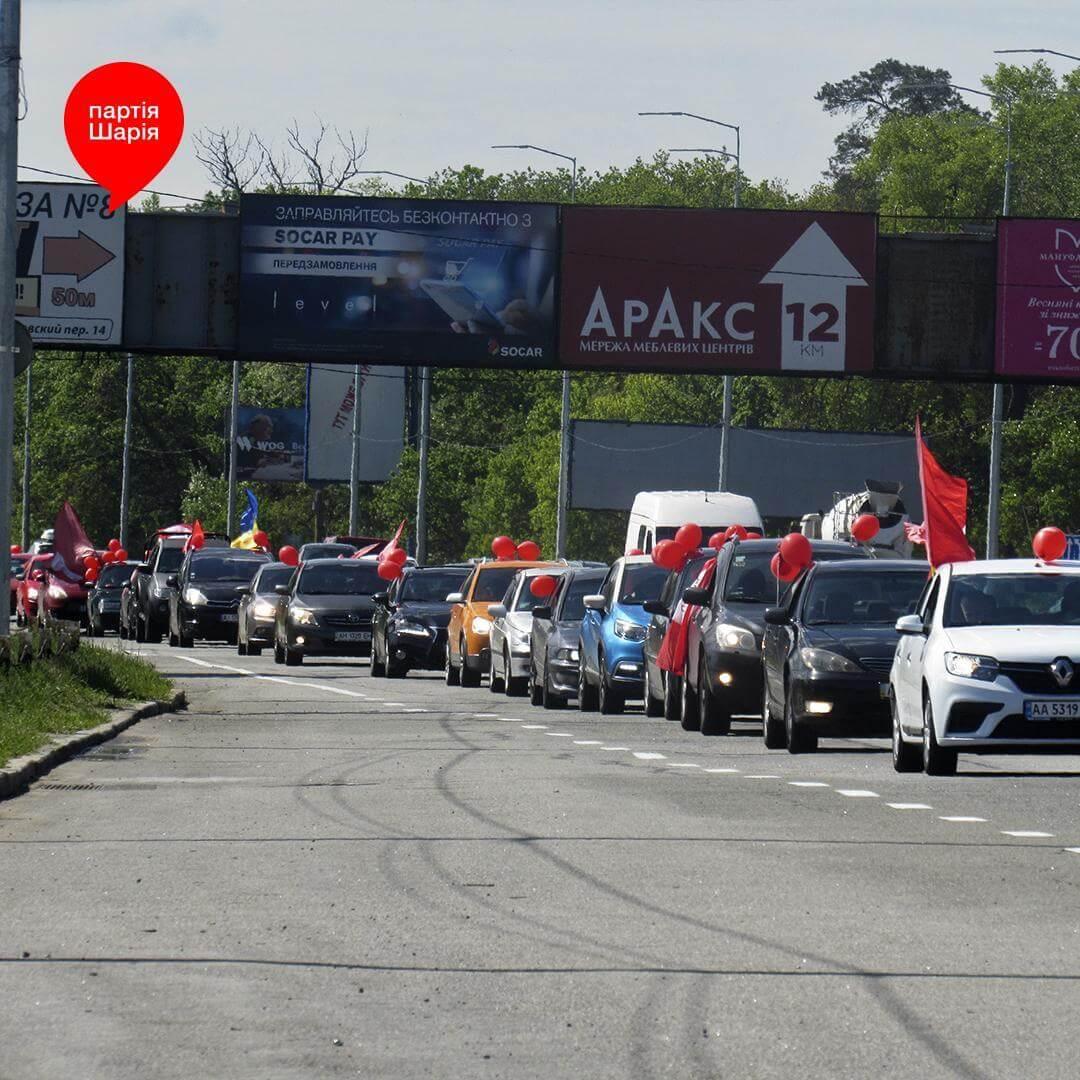Автопробег Партии Шария в Киеве - фото