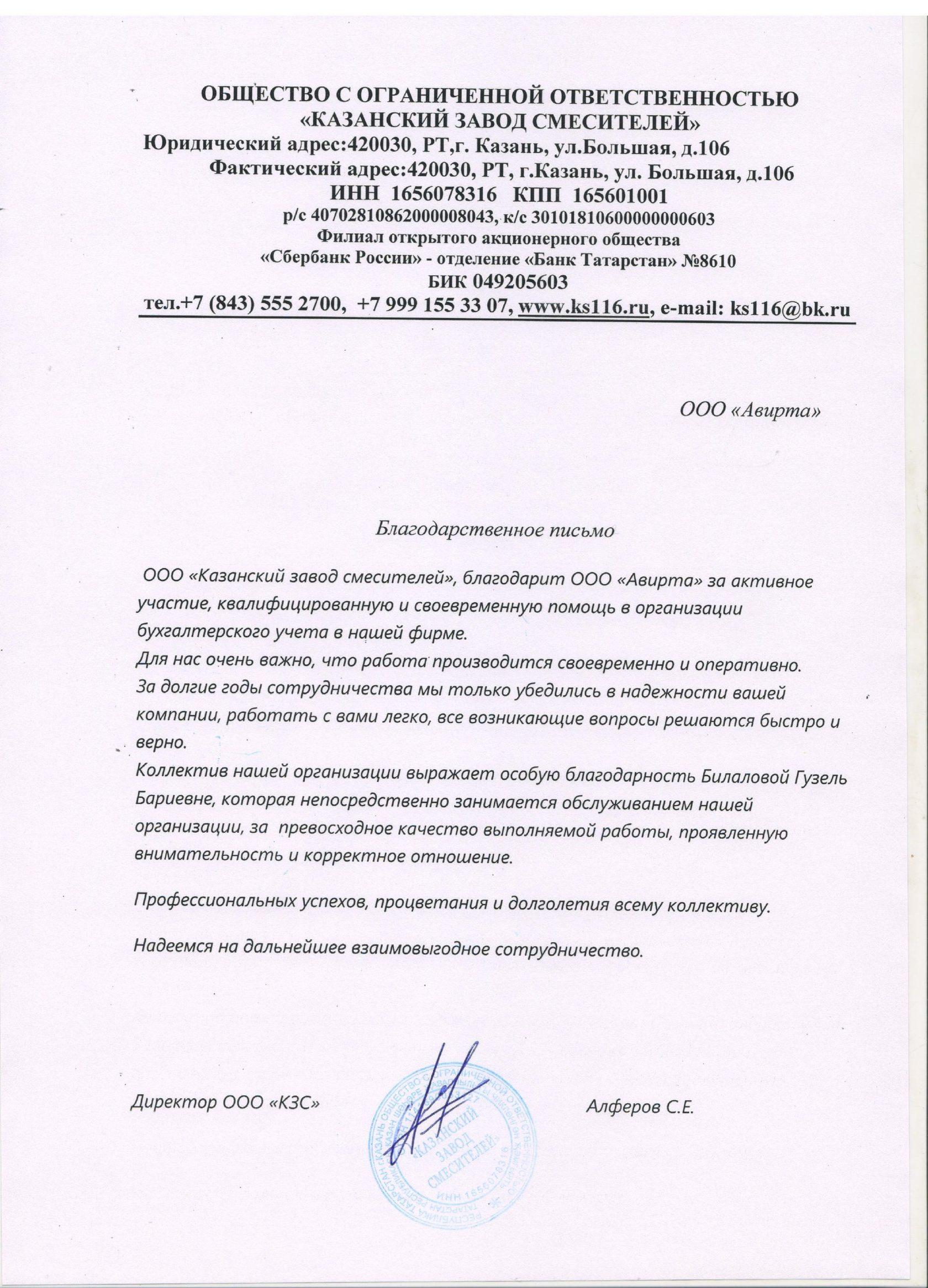 Юридическая регистрация ооо казань регистрация ип в налоговой в балашихе