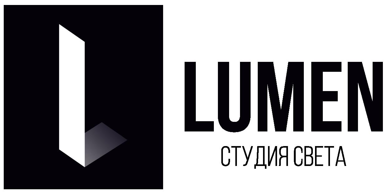 Люмен