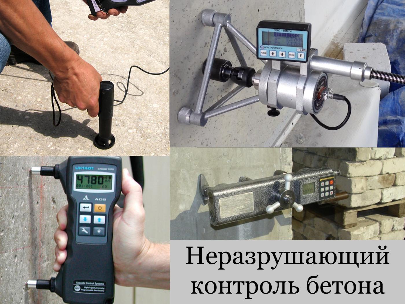 Измерение прочности бетона ооо бетона