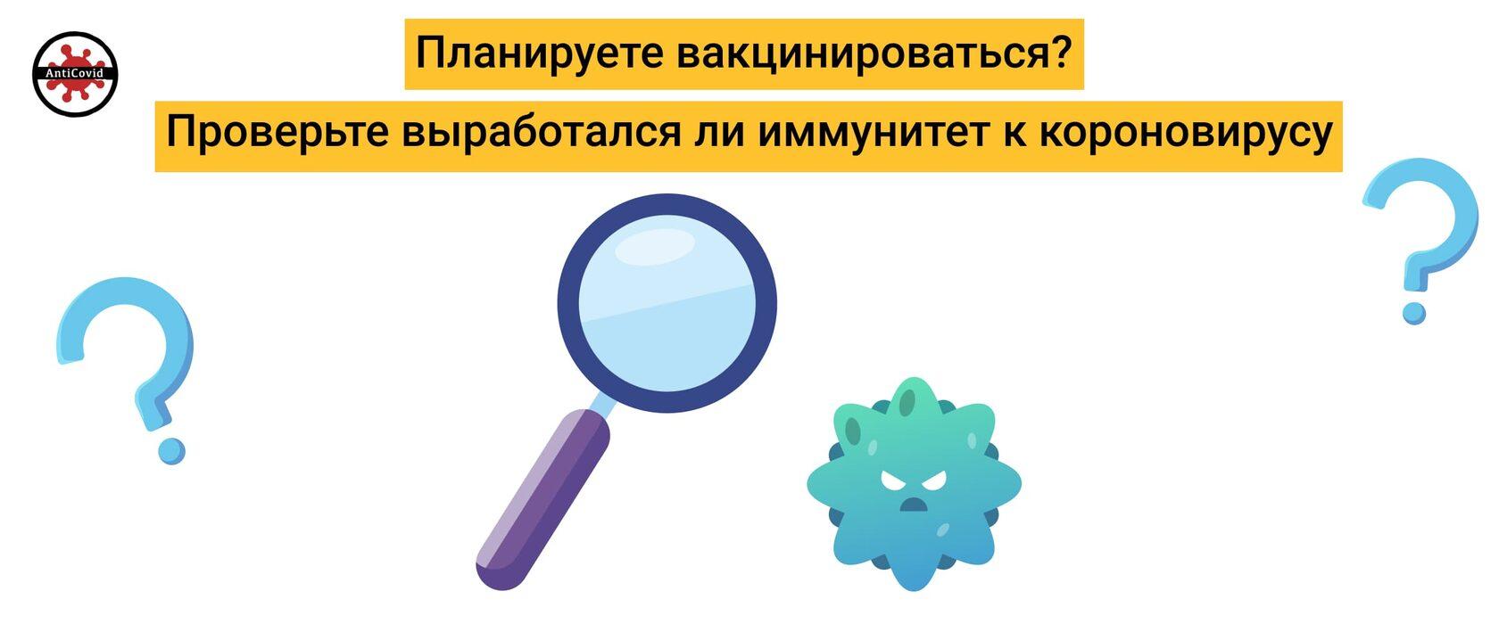 Если человек планирует вакцинироваться, важно знать, выработался ли в его организме иммунитет к коронавирусу.