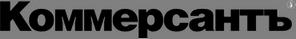 logo Коммерсантъ