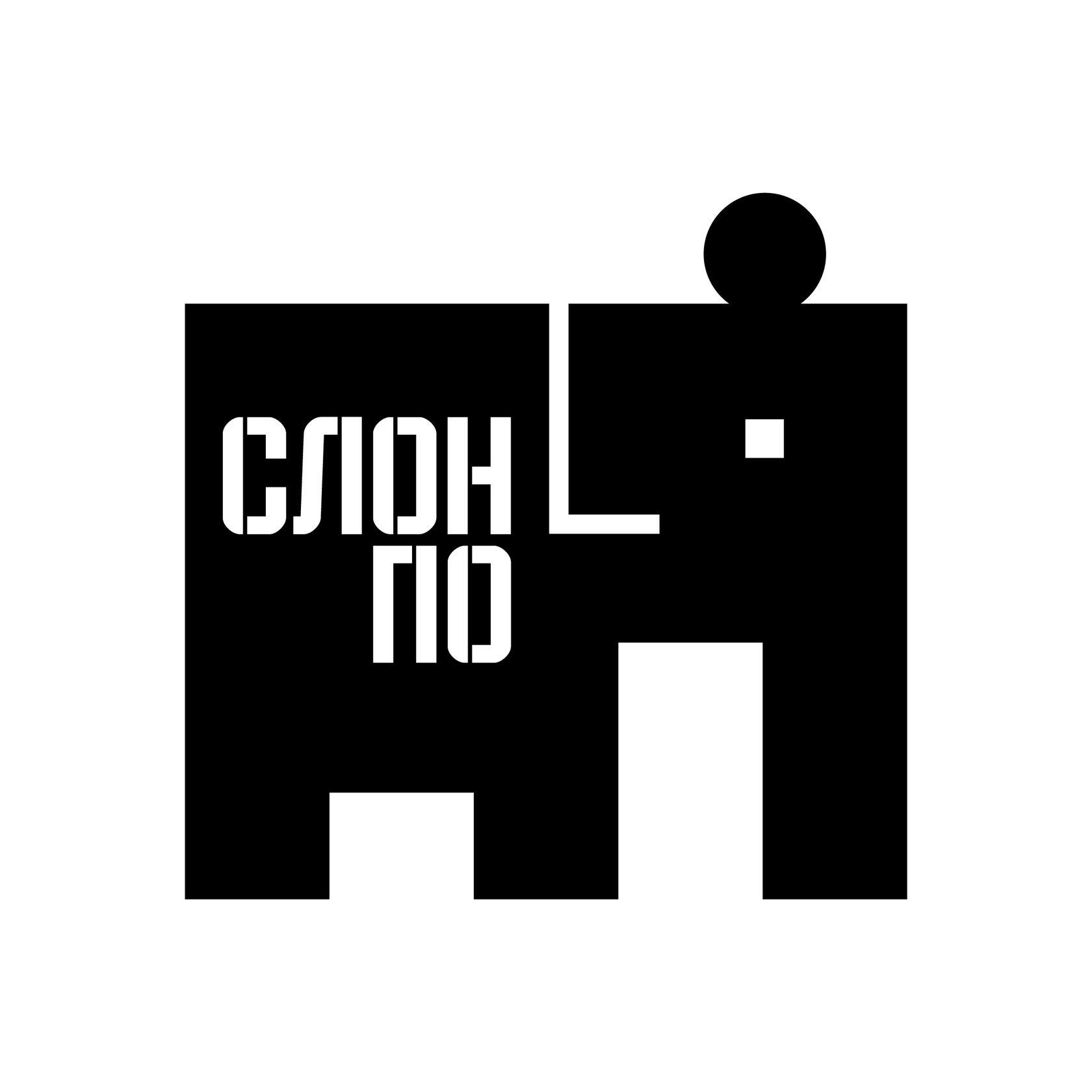 "ООО ""СЛОН ПО"""