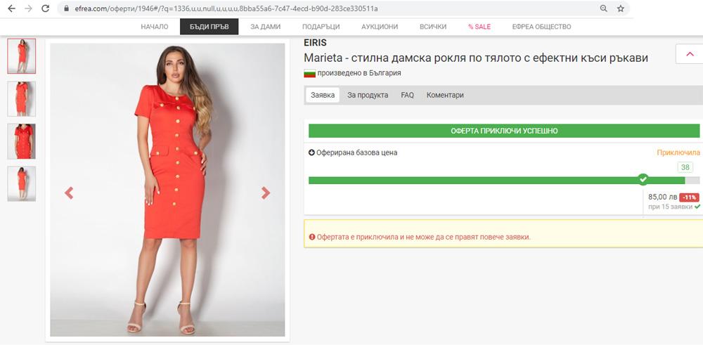 Приключила оферта от Бъди пръв в онлайн магазин efrea.com, към която не можете да подадете заявка