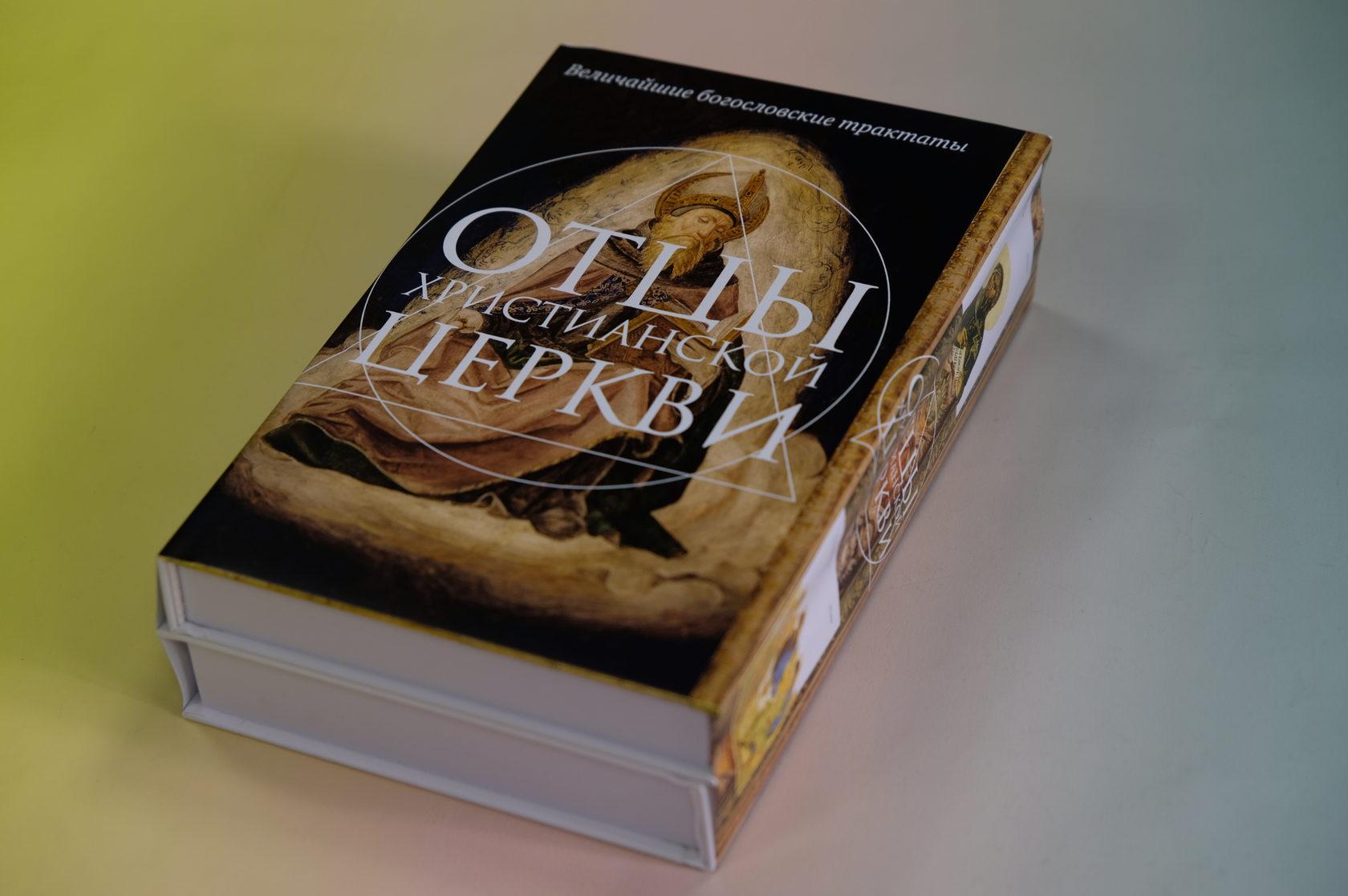 Купить Отцы христианской Церкви. Комплект из 2-х книг  978-5-386-12631-5