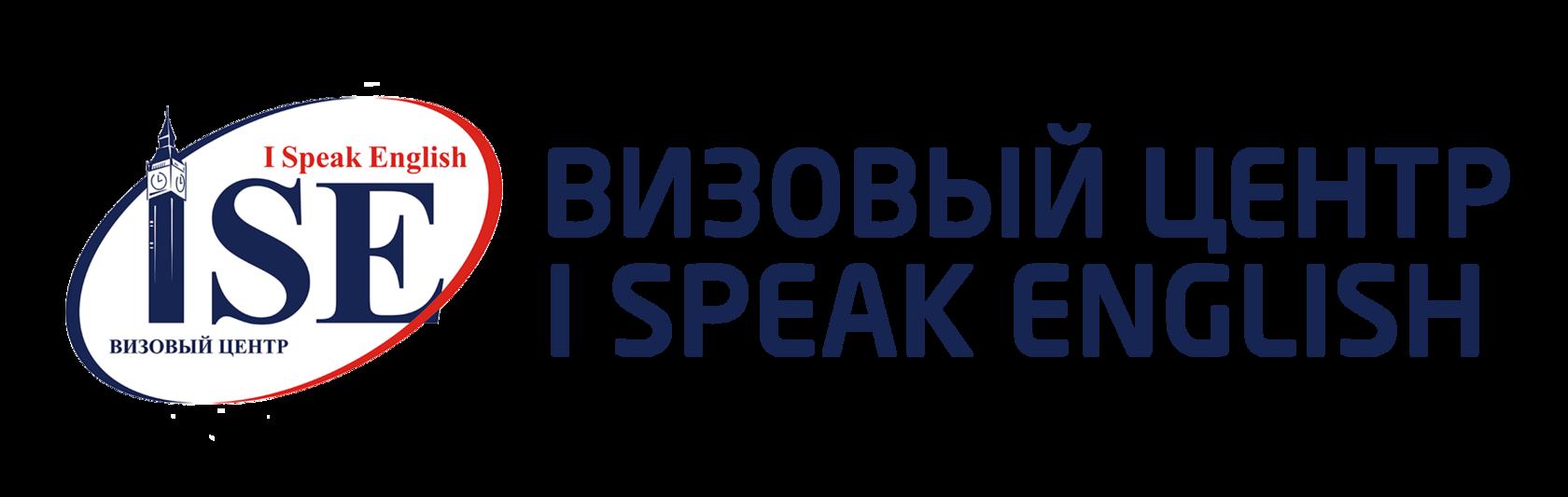 Визовый центр I Speak English