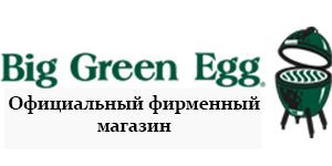 Официальный магазин Big Green Egg в России. Керамический гриль яйцо