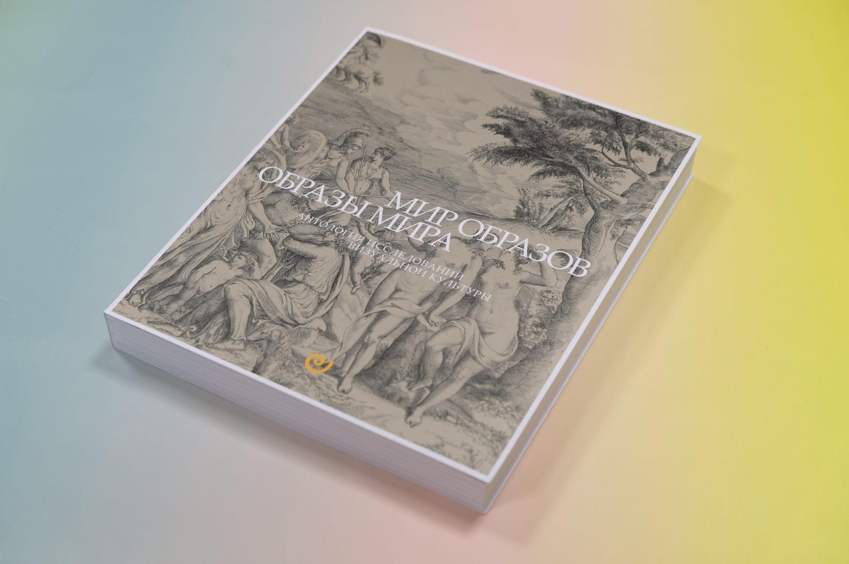 «Мир Образов. Образы Мира. Антология иссследований визуальной культуры»  978-5-98379-228-9
