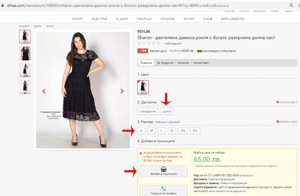 Някои от дамските рокли в онлайн магазин Efrea са налични в размери от XS до 4XL, къса, стандартна и дълга дължина.