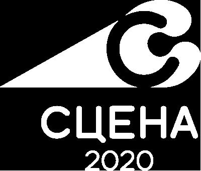 Сцена 2020