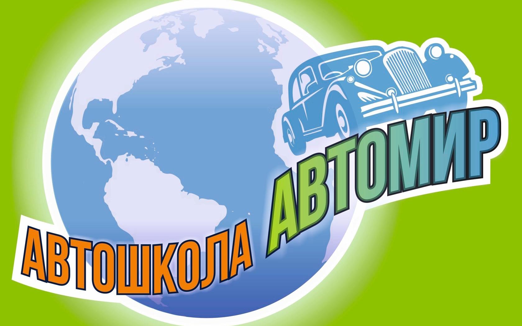 "Автошкола ""АвтоМир"""