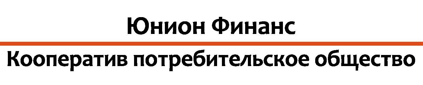 Юнион Финанс
