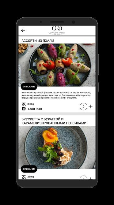 Доставка спб грузинская кухня ресторан приложение
